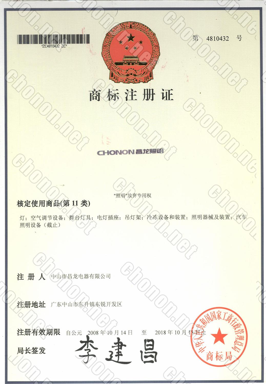 新商标注册证